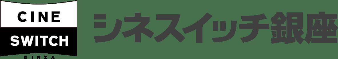 シネスイッチ銀座