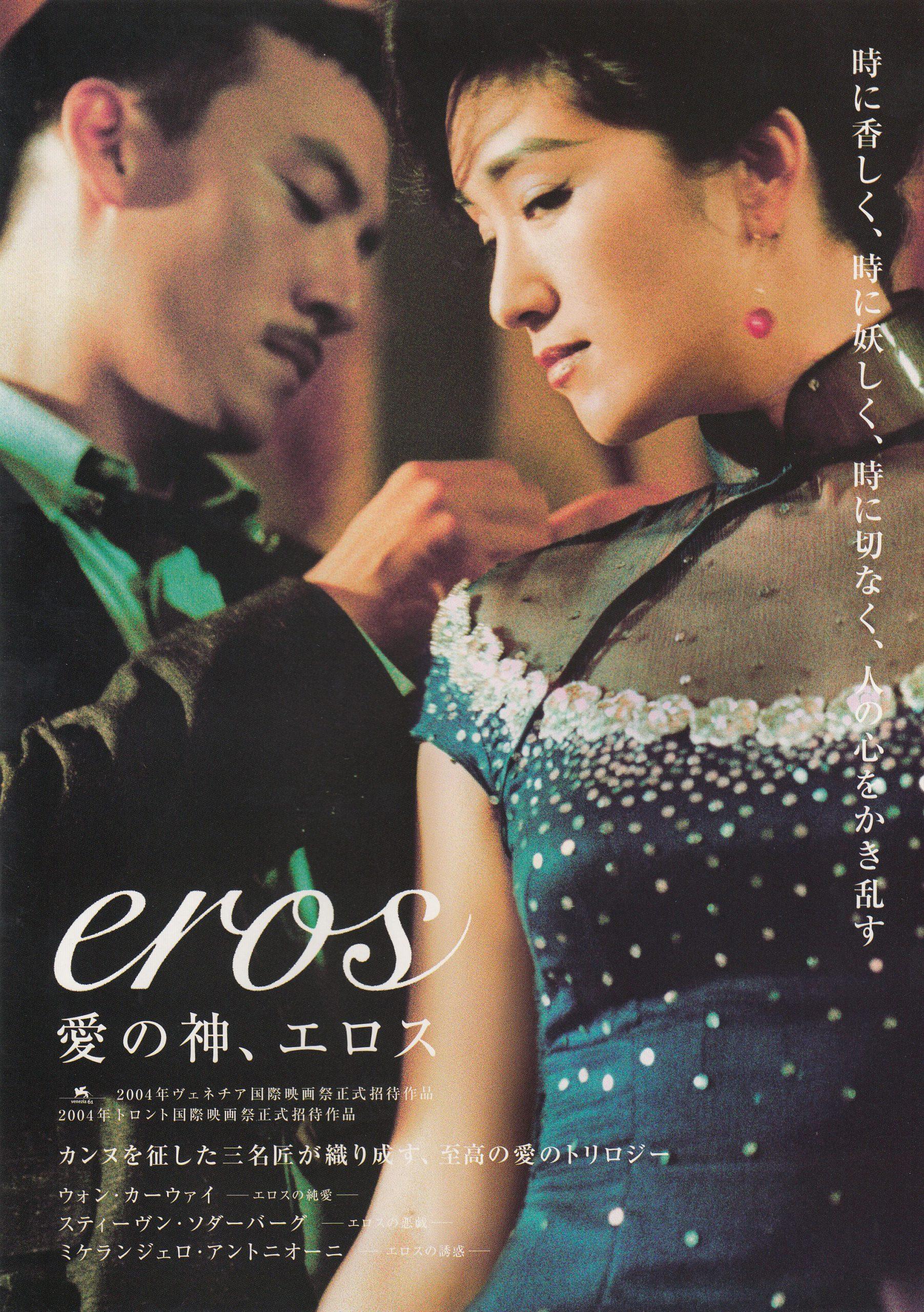 愛の神、エロス