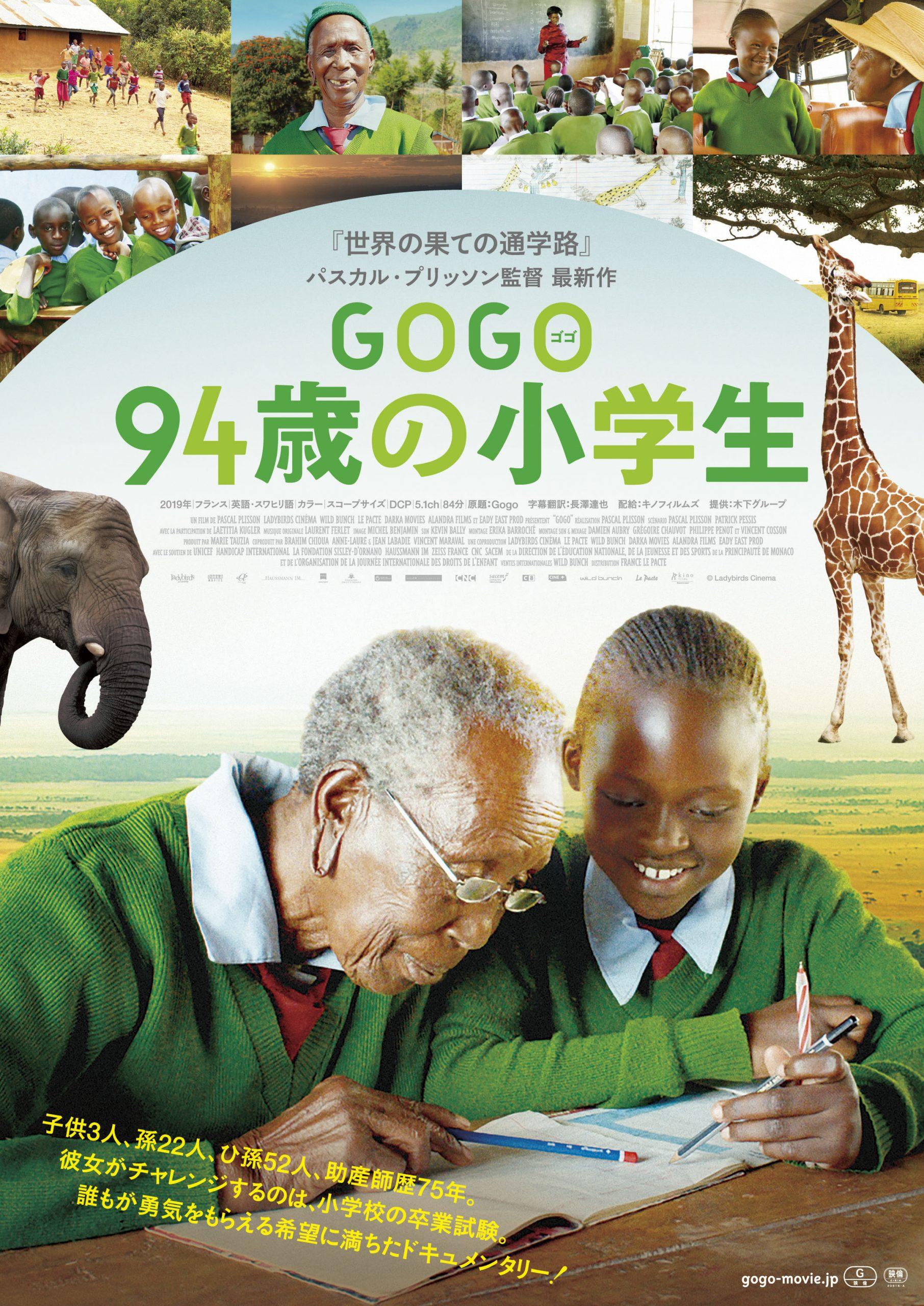 GOGO 94 歳の小学生