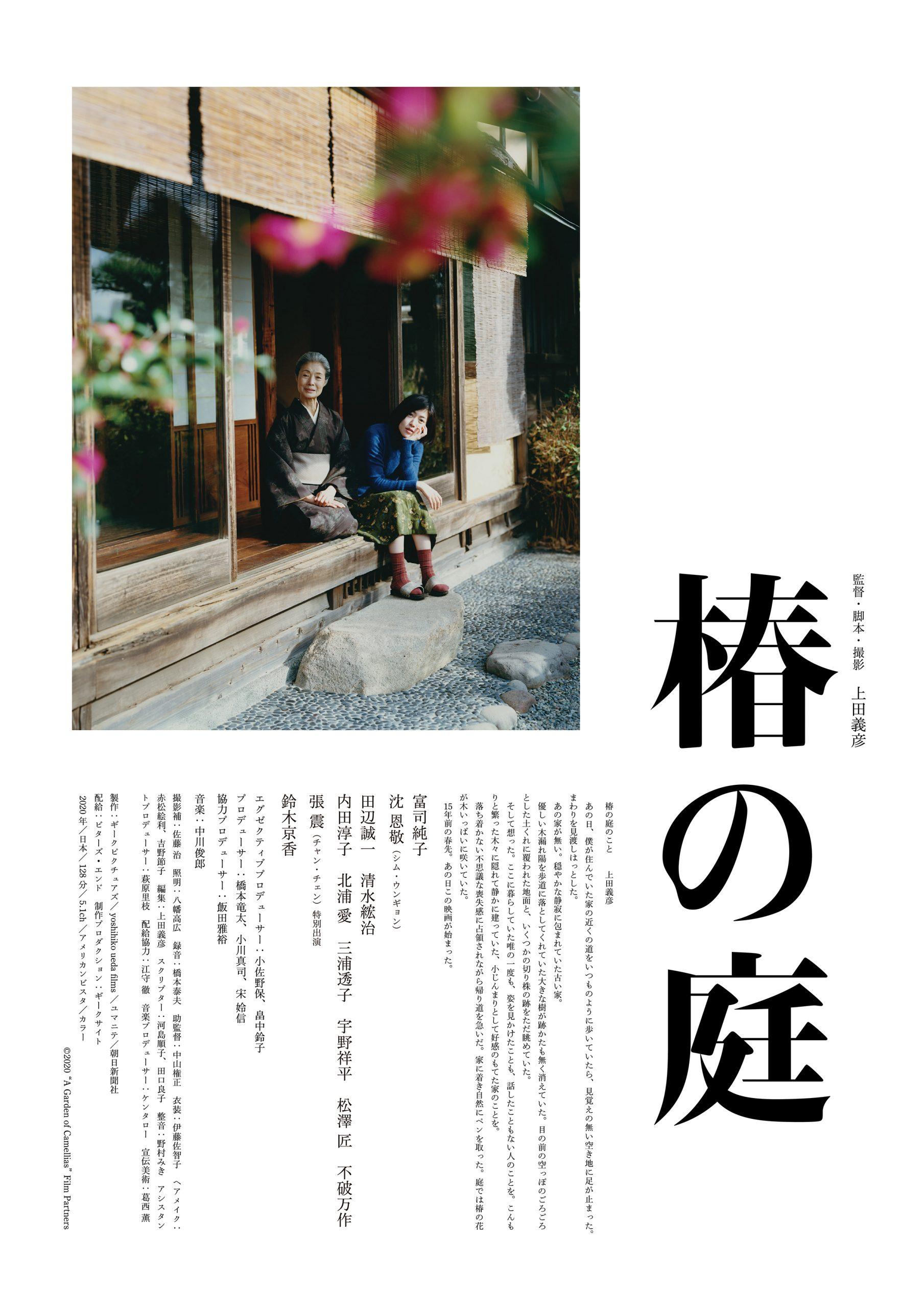 https://cineswitch.com/wp-content/uploads/2020/12/TSUBAKI_poster_1-scaled.jpg