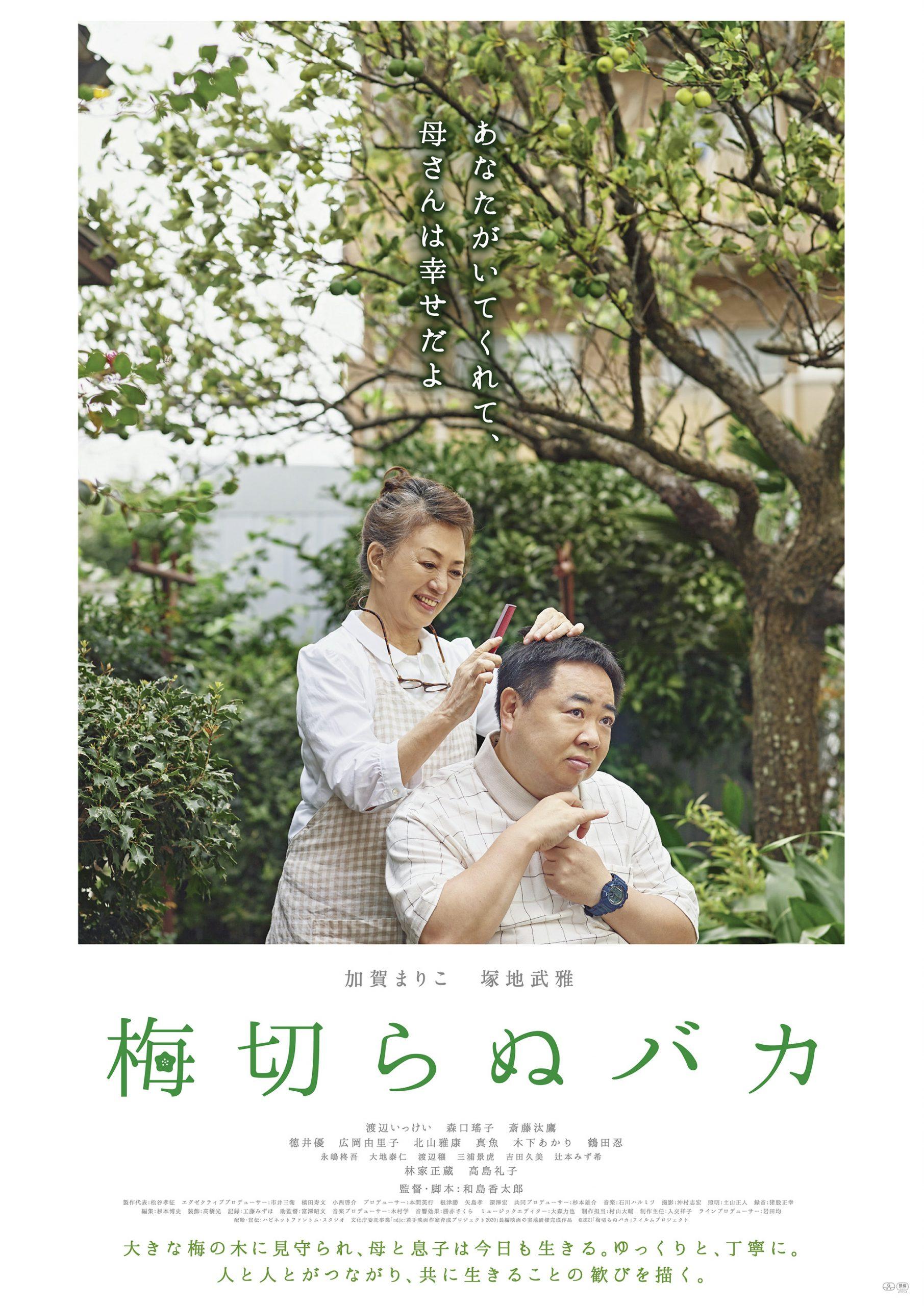 https://cineswitch.com/wp-content/uploads/2021/09/「梅切らぬバカ」-scaled.jpg